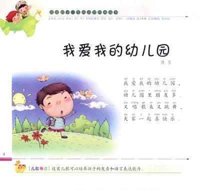 儿歌三百首 6岁 儿童注音彩图版 造就孩子一生的启智经典丛书
