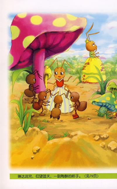 险记把大象搬进蚂蚁窝