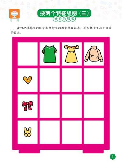 儿童数学智力潜能开发5-6岁(全