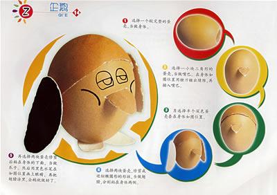 蛋壳手工一本通图片