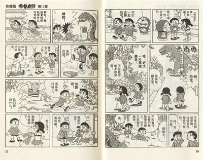 漫画A梦:第13卷(图书F不二雄)-藤子哆啦-动娘男の杂志图片