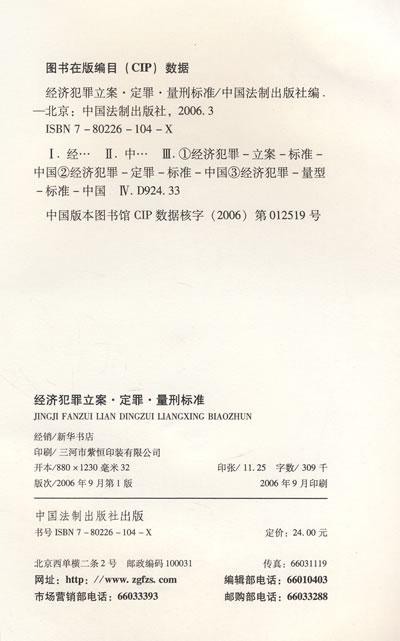 经济犯罪立案定罪量刑标准 中国法制出版社 编