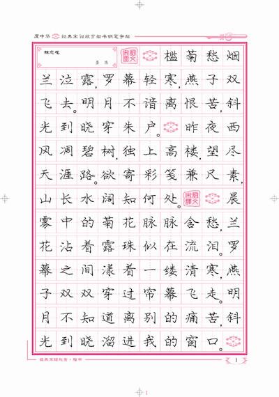 庞中华经典宋词欣赏楷书钢笔字帖图片