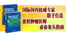 天津科技翻译-肿瘤放射科
