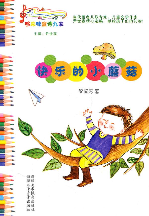 哆来咪童诗九家——快乐的小蘑菇
