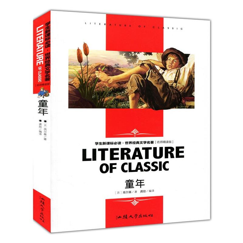 童年世界经典文学名著(名师精读版)