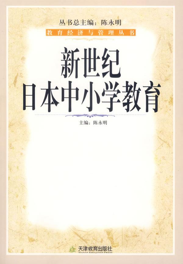 新世纪日本中小学教育(教育经济与管理丛书)
