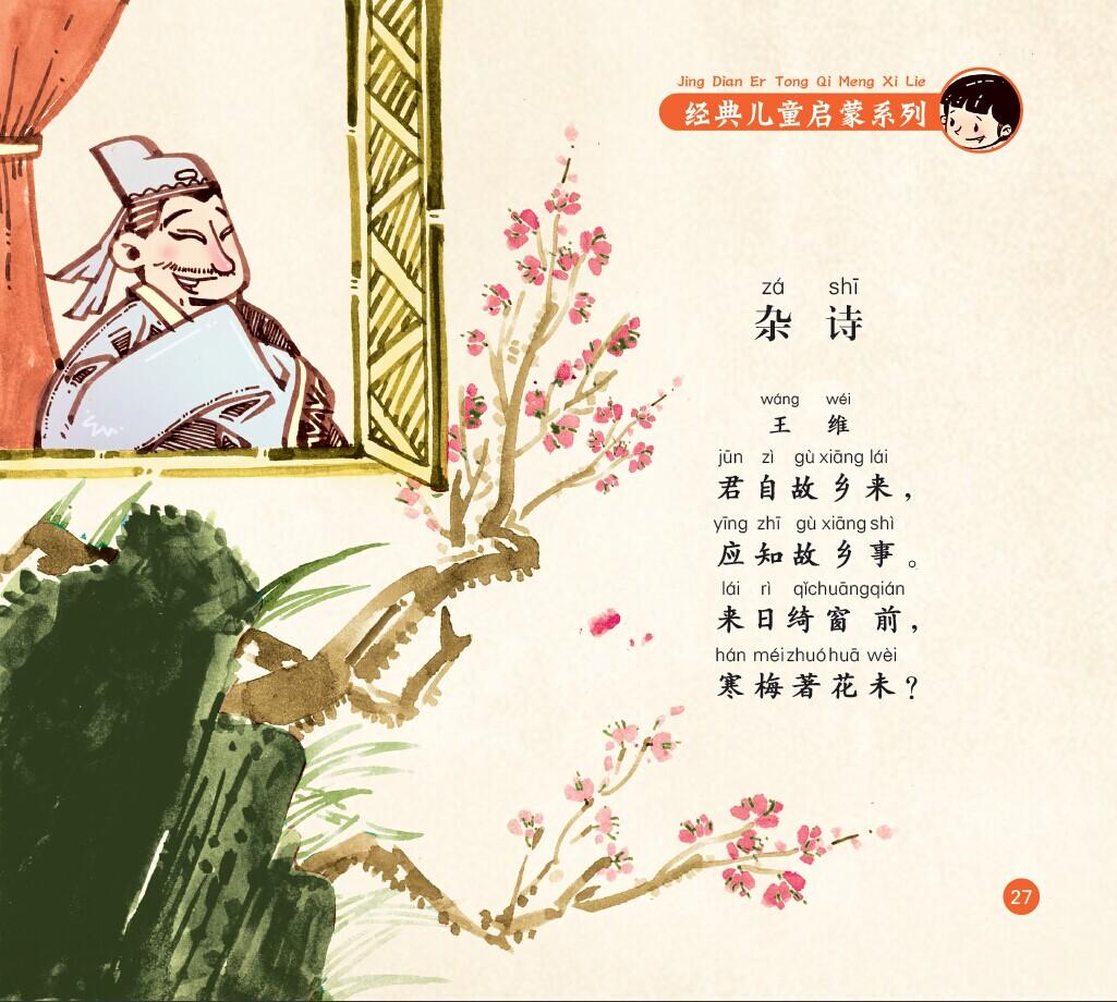 重阳节的古诗精选10首 关于重阳节的古诗四句